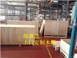 惠州木箱包装,设备打木箱,出口木箱制作你所不知道的事