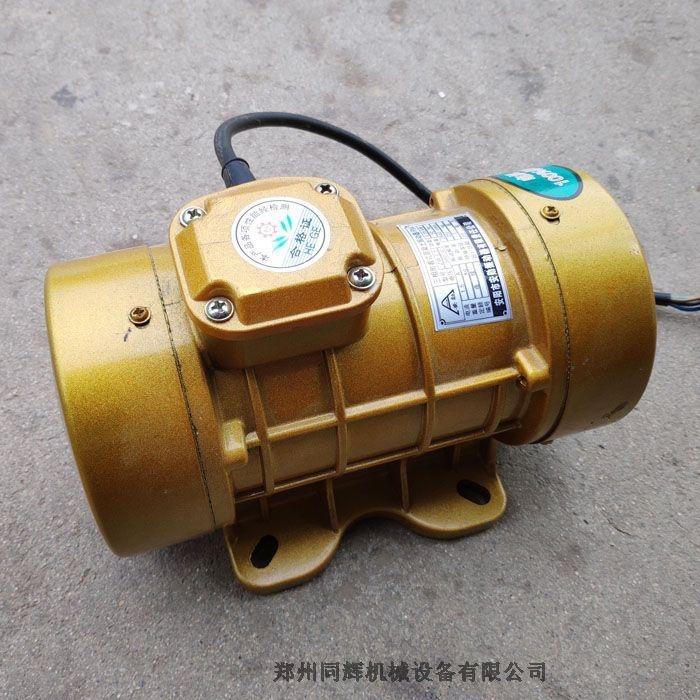 料倉筒壁下料振動器功率0.55kw小型振動電機