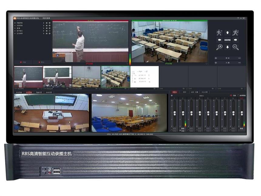 高清智能互动录播系统