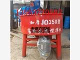 天德立JQ-350砂浆搅拌机 5.5KW平口式饲料搅拌机