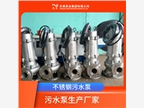 高效节能电机WQ潜水排污泵天昊泵业专业指导选型