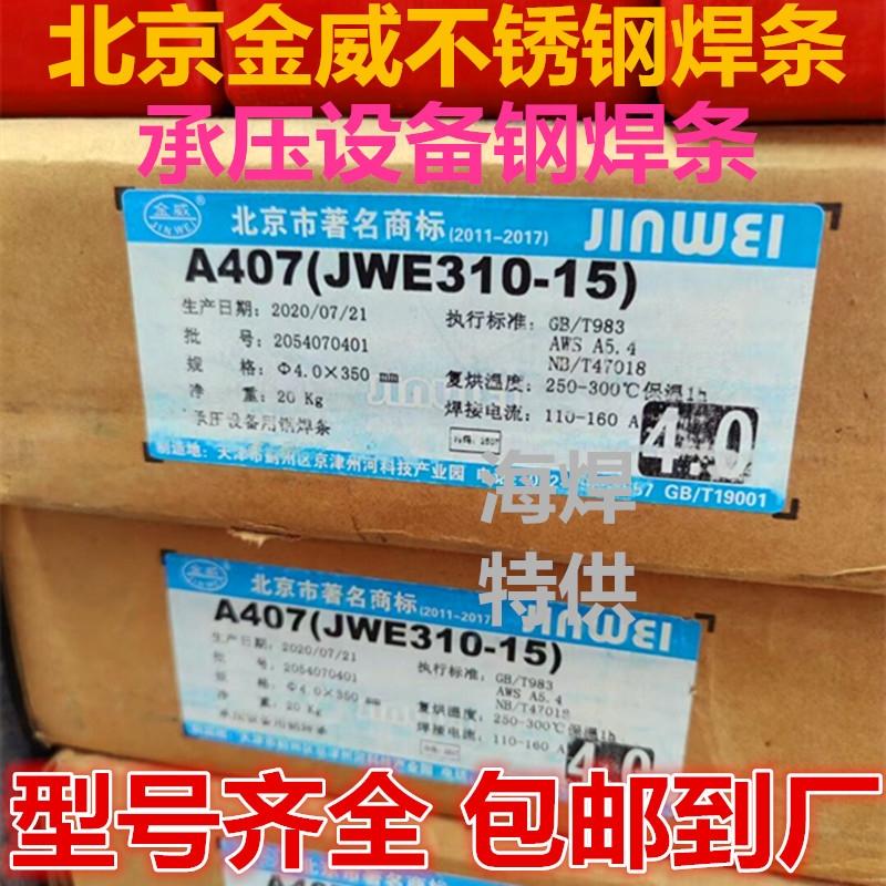 北京金威A407不銹鋼焊條/金威E310-15承壓不銹鋼焊條