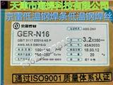 京雷GER-N16焊条E8016-G石化生产设备焊接专用低温钢焊条