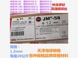 林肯锦泰JM-58气保高强钢焊丝ER50-G二保焊丝