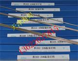 山东北京金华40%银焊条