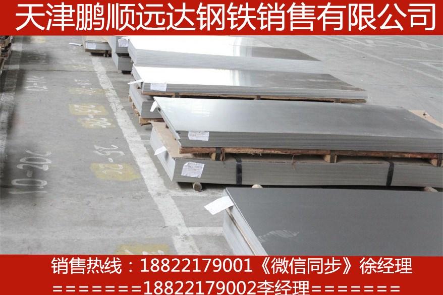 富裕县304不锈钢板富裕县总经销便宜多少钱