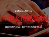 丰年村街网站建设公司,丰年村街做网站的公司,丰年村街网站设计