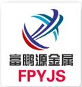 天津富鵬源金屬材料有限公司