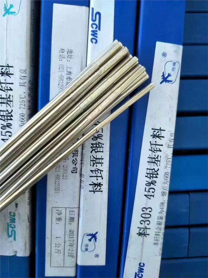BAg612银焊片  50%银焊片