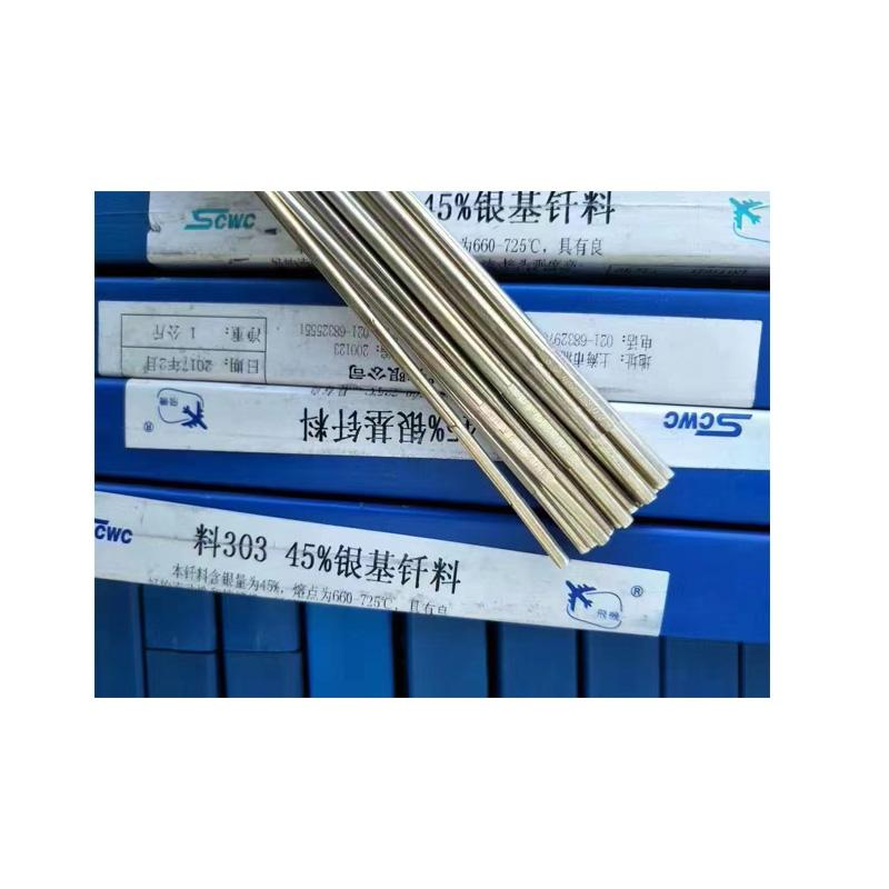 HL321銀焊條56%銀焊條BAg-7