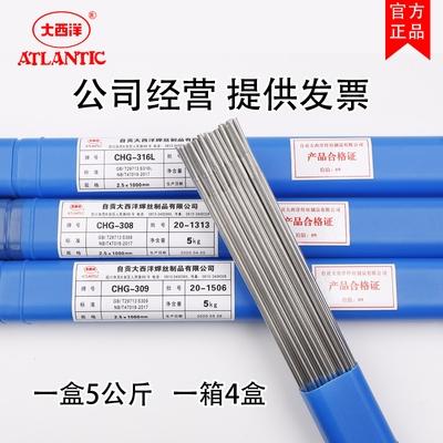 飛機牌HL303銀焊條45%銀焊條BAg-5