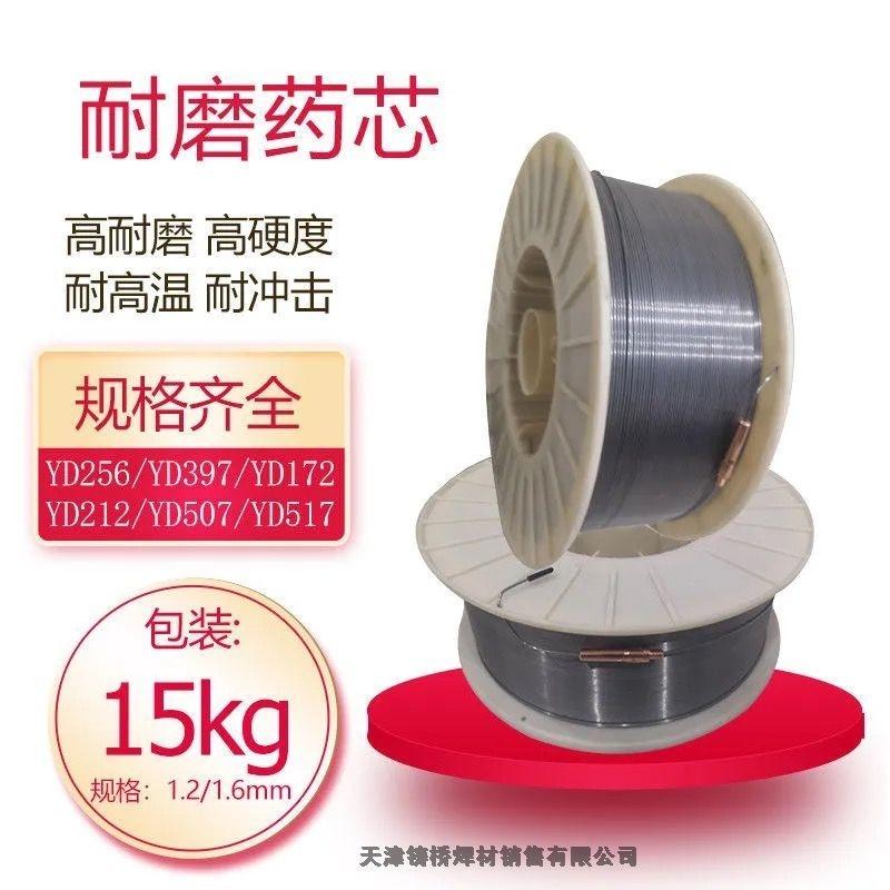 水泥立磨修复用耐磨药芯焊丝