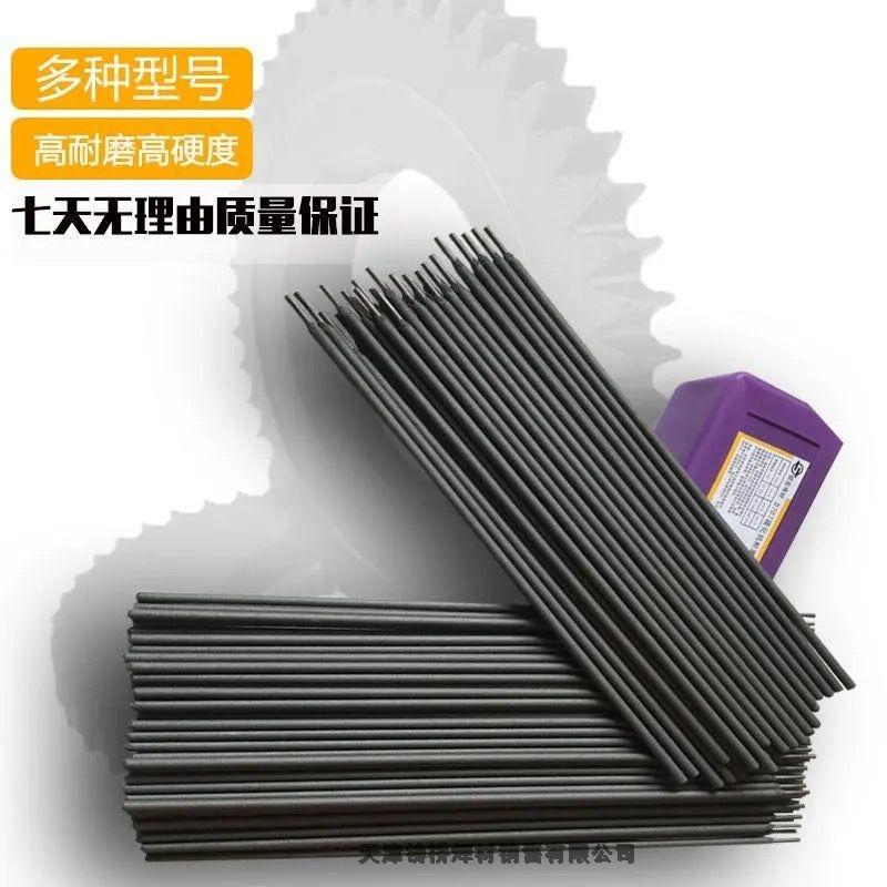 D998耐沖擊耐磨焊條D618堆焊焊條