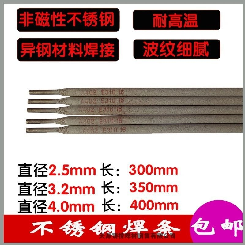 BDGD-56耐磨堆焊焊條D2-2耐磨焊條