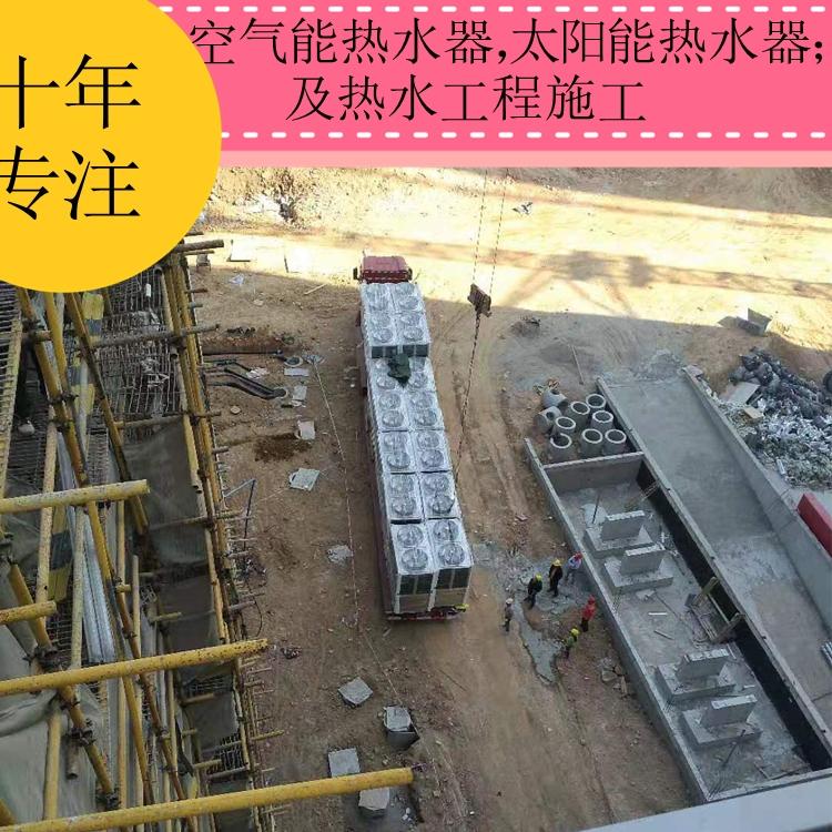 增城荔城熱泵熱水工程施工供應商排行榜