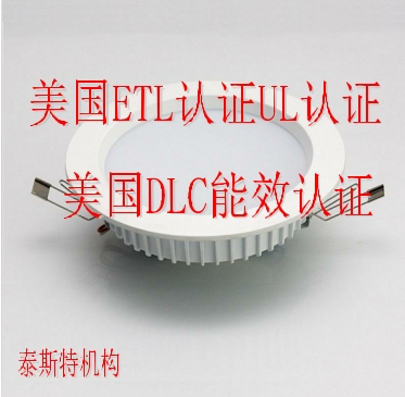LED筒燈美國DLC認證ETL認證注冊辦理