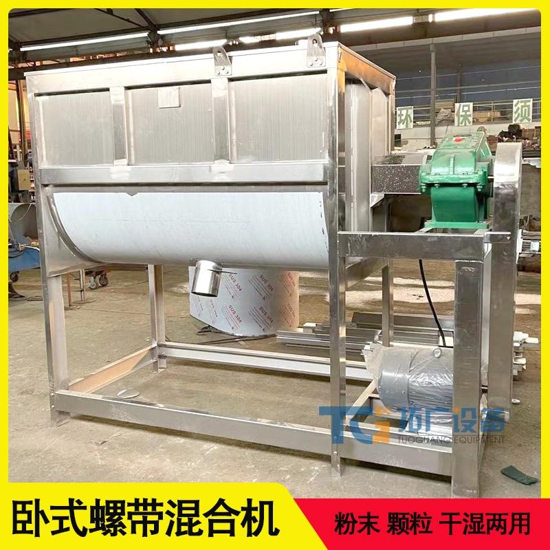 葡萄糖粉臥式混料機 不銹鋼槽型干粉混合機高效雙螺帶攪拌機