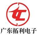 广东拓利电子科技有限公司