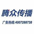 上海騰眾廣告有限公司