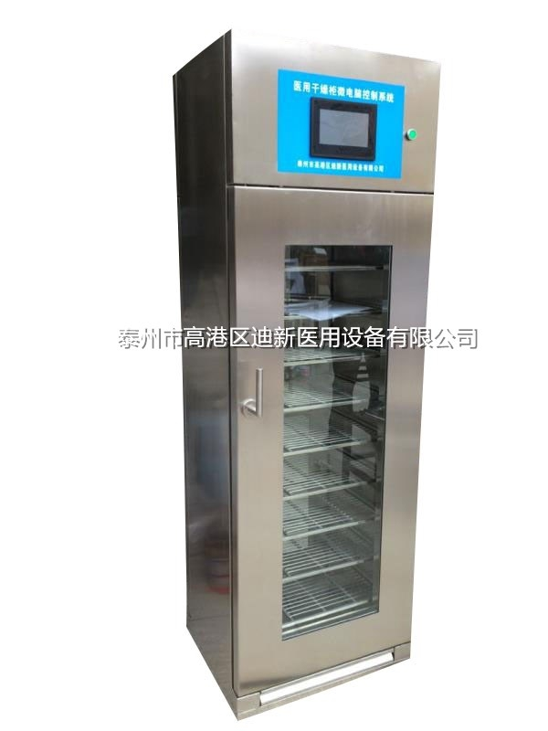 迪新醫用干燥柜大容量器械對開雙門供應室干燥箱可定制