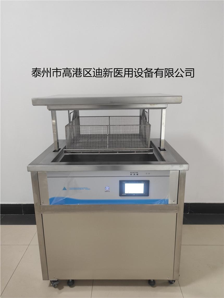 迪新醫用煮沸機304不銹鋼消毒浸泡煮沸槽大小容量升降款式可定制