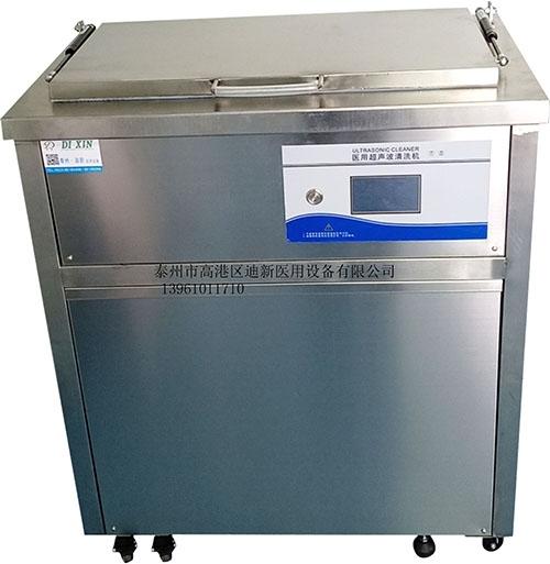 迪新直供 醫用超聲波清洗機 全自動系統消毒清洗設備 可定制