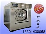 酒店用全自动洗脱机厂家来自通江洗涤机械