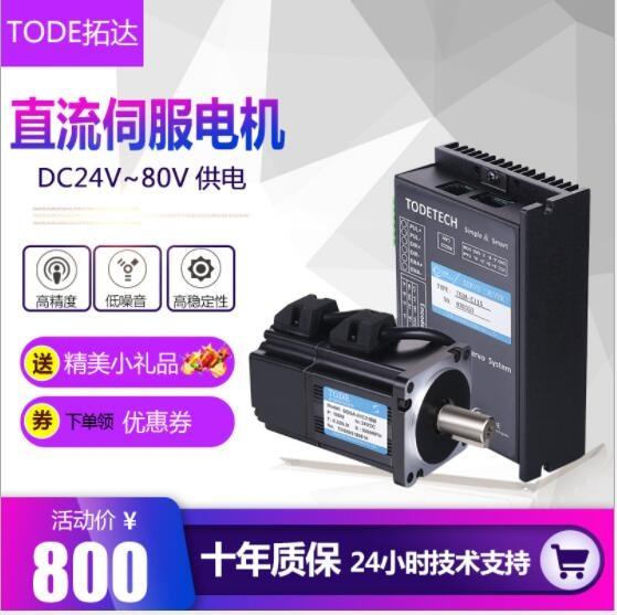 台湾品牌无刷直流伺服套装