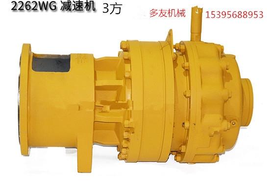 3方混凝土攪拌機減速機2262WG型廠直銷