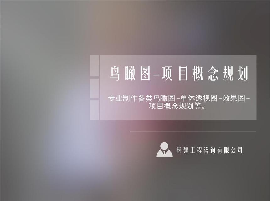 南召县做平面图的公司-专业做平面图