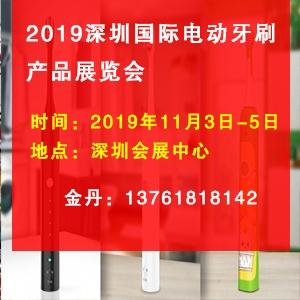 2019深圳国际电动牙刷产品展览会