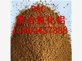 英德聚氯化铝-推荐资讯(大量现货供应)