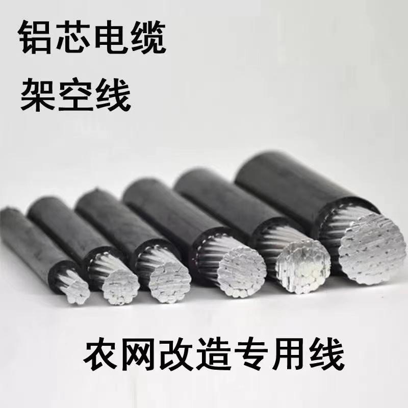 江西架空絕緣導線JKLGYJ-10KV-300/40鋼芯鋁絞線、地線、避雷線生產廠家