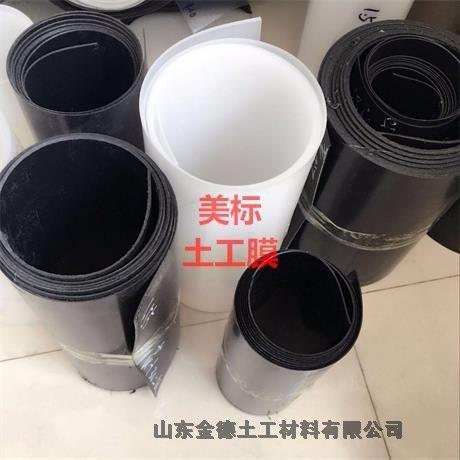 直營廠家資訊黑膜(HDPE材質)-美標巴中