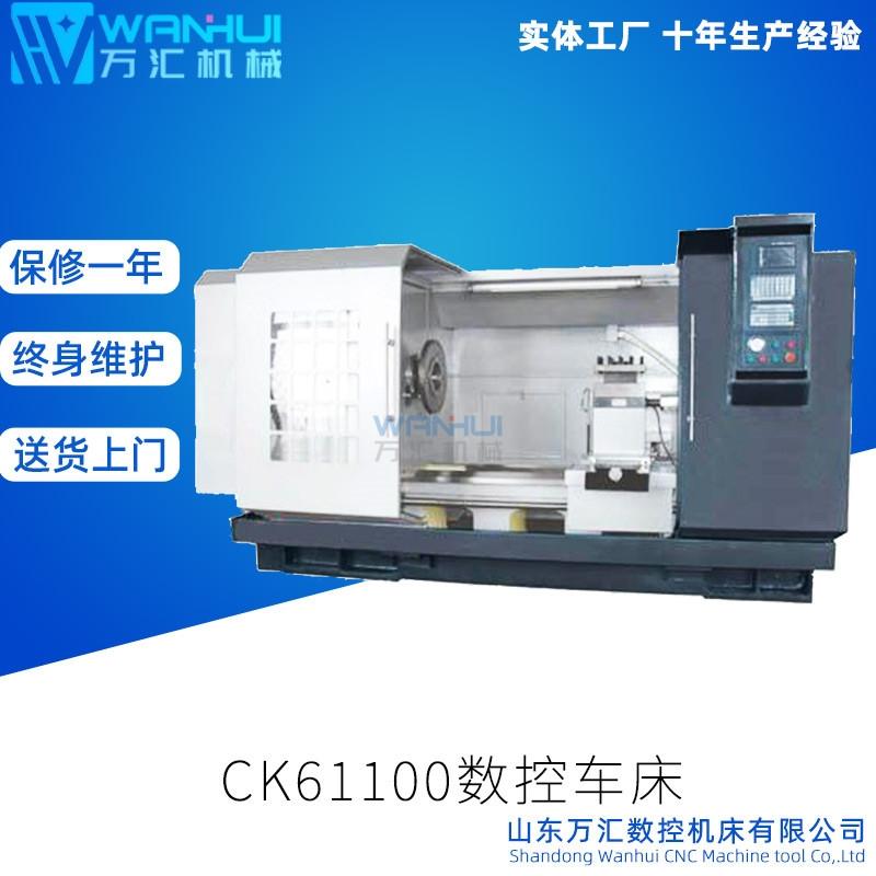万汇制造CK61100-2000数控车床