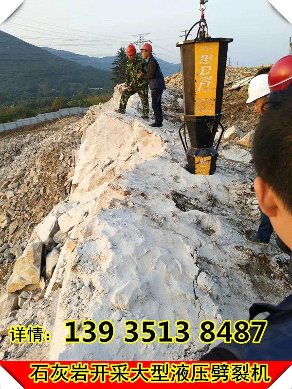 贵州毕节修路路基开裂石头破裂机劈石设备∑现场调试