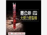 钦州灵山不能放炮破碎岩石的机器叫液压劈裂机