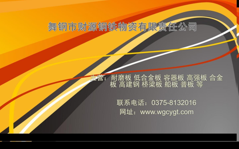 廠家直銷優質高強板Q690D Q550D S890Q價格優惠【舞鋼財源供應】