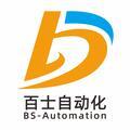 武漢百士自動化設備有限公司
