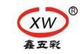 武汉鑫五彩仓储设备雷竞技newbee官网