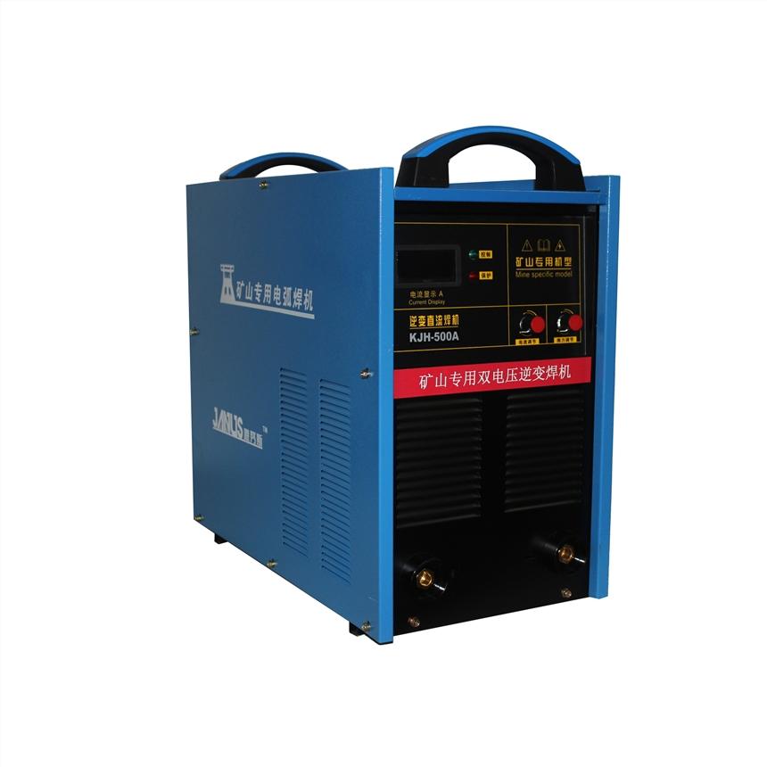 专业生产陕西榆林矿用电焊机KJH-500  660/1140V双电压手工电焊机当天可发