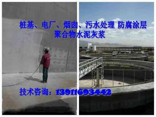 承德隆化改性聚合物水泥砂浆厂家@新闻