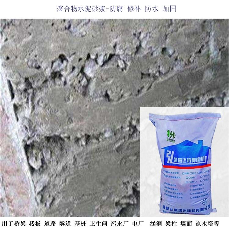河南新安聚合物水泥砂浆_烟囱防腐修补加固_河南新安防腐砂浆