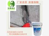 威信丙乳防水砂漿 樓房破損修補加固砂漿威信丙乳砂漿