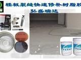 新疆吐鲁番厂家销售部楼板裂缝修补胶质量保障