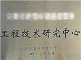 安徽阜阳市工程技术研究中心申报条件及认定材料