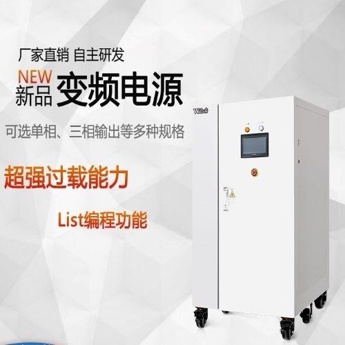 变频电源厂家 山东沃森电源 三相单相变频电源定制供销