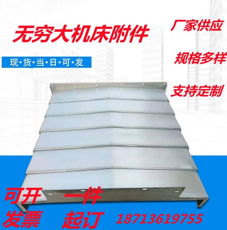 阜陽沈陽CAK80285加工中心Y軸后方伸縮鋼板防護罩 配套尺寸