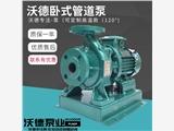 卧式高楼供水增压泵GDW40-100(I)厂家直销