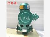 管道泵不銹鋼泵GDFB25-160防爆泵